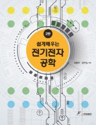 전기전자 공학(쉽게 배우는)(2판)