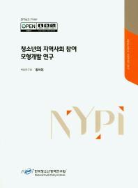 청소년의 지역사회 참여 모형개발 연구(연구보고 17-R01)