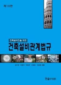 건축설비관계법규(2019)(건축설비인을 위한)(10판)