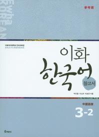 이화 한국어 참고서 3-2(중국어 번체)
