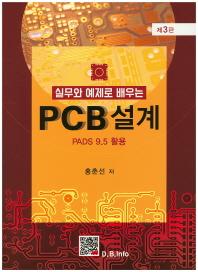 PCB설계(실무와 예제로 배우는)(3판)