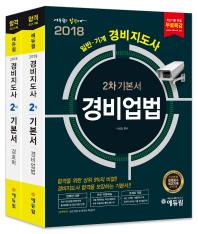 경비지도사 2차 기본서 세트(2018)(전2권)