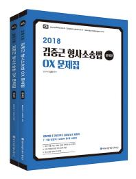 김중근 형사소송법 OX 문제집(2018)(ACL)(전2권)