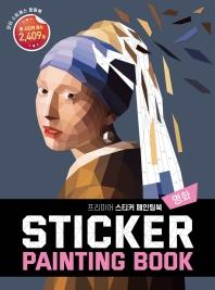 프리미어 스티커 페인팅북: 명화