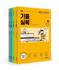 선재국어 기출실록 (해설 분리형)(2021)(전4권)