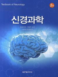 신경과학 (무료배송)