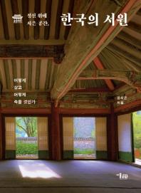 정신 위에 지은 공간, 한국의 서원