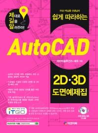 AUTO CAD 2D 3D 도면예제집(ITGO 박남용 선생님의 쉽게 따라하는)(CD1장포함)