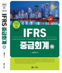IFRS 중급회계(하)(5판)(재무회계시리즈 2)
