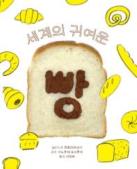 세계의 귀여운 빵