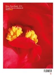 꽃(Flower)(헥사곤 파인아트컬렉션 26)