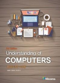 컴퓨터의 이해(3판)