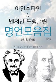 아인슈타인 & 벤저민 프랭클린 명언모음집(영어, 한글)