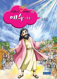 성경속의 탁월한 리더십 12 예수(하)