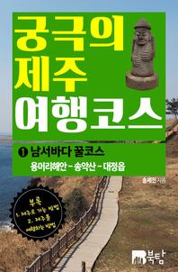 궁극의 제주 여행 코스 1 : 남서바다 꿀코스 (부록-제주교통편 가이드)(체험판)