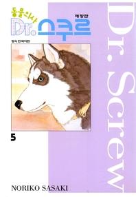 동물의사 Dr.스쿠르(애장판). 5