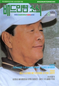 배드민턴 매거진 2002년 8월호