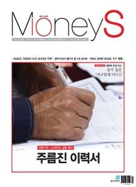머니S 2017년 485호 (주간지)