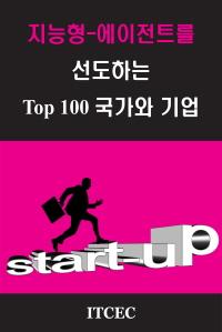 지능형-에이전트를 선도하는 TOP 100 국가와 기업
