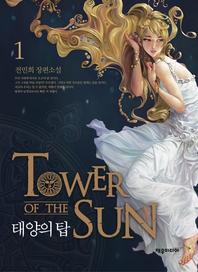 태양의 탑(부록)