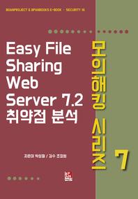 Easy File Sharing Web Server 7.2 취약점 분석 - 모의해킹 시리즈