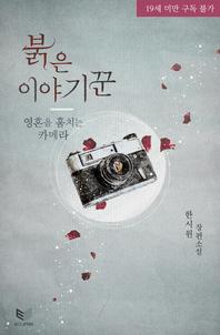 붉은 이야기꾼: 영혼을 훔치는 카메라