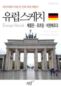 파리지앵이 직접 쓴 진짜 유럽여행기 - 유럽스케치 베를린ㆍ포츠담ㆍ비텐베르크 편