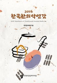 2016 한국한의약연감