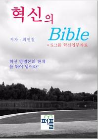 혁신의 Bible