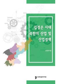 김정은시대북한의산업및산업정책