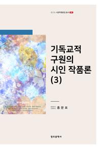[홍문표_시문학평론집총서_09]_기독교적 구원의 시인 작품론(3)