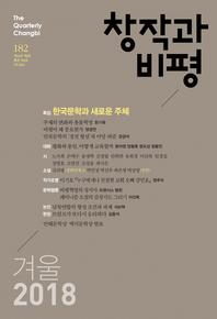 2018년 겨울호 창작과비평 182호