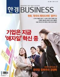 한경 비즈니스 제1208호