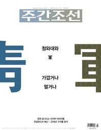 주간조선 2542호 (2019년 01월 21일)