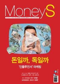 머니S 2019년 5월 593호 (주간지)