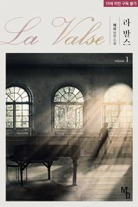 라 발스(La Valse). 1