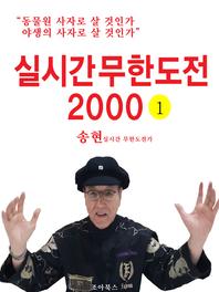 실시간무한도전2000