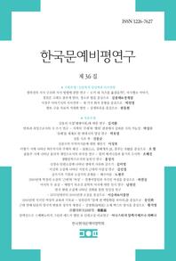 한국문예비평연구_제36집