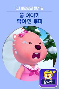 DJ 뽀로로의 잘자요 꿈 이야기  작아진 루피(e오디오북)