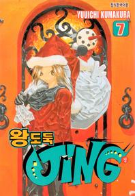 왕도둑 징(JING). 7(완결)