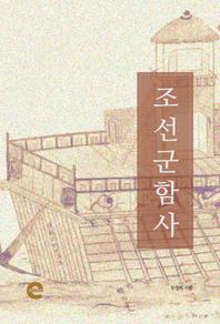 조선 군함사