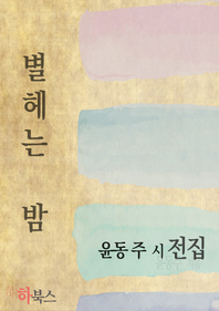 별 헤는 밤 (윤동주 시 전집)