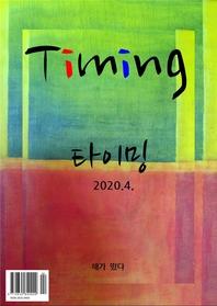Timing (2020년 4월호)