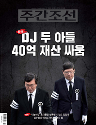 주간조선 2610호 (2020년 06월 01일)