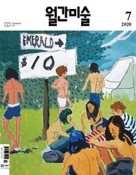 월간 미술 2020년 07월호