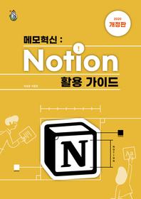 (개정판) 메모혁신 Notion(노션) 활용 가이드