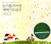 논스톱씨씨엠 새벽기도연주 Vol. 3(CD)