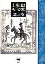 [해외]土曜日は灰色の馬