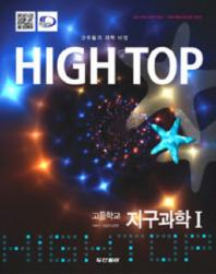 고등학교 지구과학1 세트(2015)(High Top)(전2권)