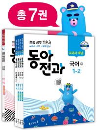 동아 전과 초등 1-2(2018)(전7권)